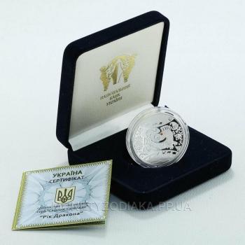 Серебряная монета Год Дракона