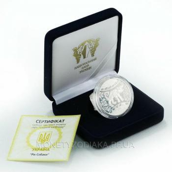 Серебряная монета Год Собаки